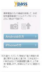 三井住友カード、スマホで年収証明書類の画像アップロードが可能に