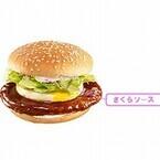 「てりたま」に桜風味のソースを加えた「さくらてりたま」 - マクドナルド