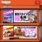 無料で特集記事も読める! - 「じゃらん」のiPhoneアプリ「週刊じゃらん」