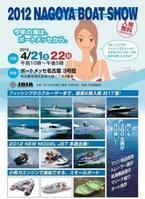 国内外のボートが勢揃い!中部地区最大級のボートショー「2012名古屋ボートショー」開催
