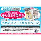 そんぽ24がTwitter企画第3弾、「○○をうめてツィートキャンペーン」開始