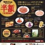プレモル262円、牛タン362円! 牛角が半額キャンペーンを実施