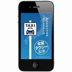 日本初のタクシー配車アプリ、35万ダウンロード&関連売り上げ3億円突破!