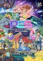 トヨタがスタジオ4℃とアニメーションコラボプロジェクト「PES」開始