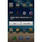 損保ジャパンのアプリ「トラブルCh」がAndroidに対応--位置情報技術を導入