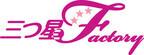 ヤクルト初の女性プロジェクト。こだわり女子のためのブランド「三つ星Factory」誕生
