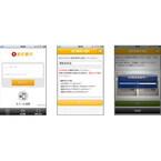 楽天銀行、iPhone向けアプリに新機能を追加--カードローン申込がより便利に