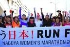 参加賞は「ティファニーのペンダント」 名古屋ウィメンズマラソン開催