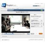 オンライン英会話スクール大手・イングリッシュタウンのビジネスコース開講