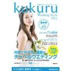 沖縄の、沖縄の会社による、沖縄女性のための、初の結婚総合情報誌創刊