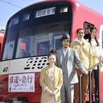 松山ケンイチ&瑛太のサイン入りヘッドマークが当たる! 京急スタンプラリー