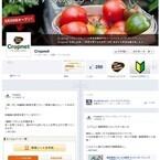 栽培日記を軸に、人と人を繋げる家庭菜園SNS「Cropnet」がオープン