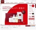 1万人のモニターキャンペーンも。SK-II「美肌JAPAN」キャンペーンスタート