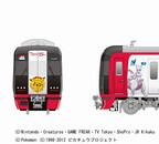 名鉄、2200系ポケモントレイン「ピカチュウ ザ ムービー号」4/28運転開始!