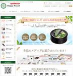 韓国で7年連続1位の完全無添加石鹸「ハッピータッチ」、日本初上陸