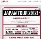 JINS、常識を覆すLIVE感覚の会社説明会「ジンズジャパンツアー2012」開催!