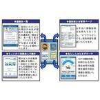 契約内容確認など可、東京海上日動がスマホアプリ「モバイルエージェント」