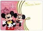 東京ディズニーランド&シー、カード付き「ギフトパスポート」発売