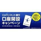 ジャパンネット銀行、口座開設でQUOカードが当たるキャンペーンを開始