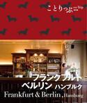 人気シリーズ「ことりっぷ海外版」ドイツとホノルル版を発売 - 昭文社
