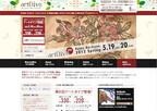 関西最大級の屋内型アートフェスタ、「京都アートフェスタ 2012春」が開催