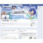 「ワンタイムデビット」テーマにFacebookページ、2つのキャンペーンも実施