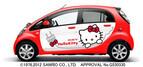 三菱、電気自動車「i-MiEV」に「ハローキティ」など新デザイン6種類を追加