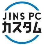 度付きパソコン用メガネ「JINS PC カスタム」デビュー