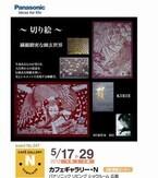 パナソニック、広島のショウルームで「切り絵作家 敦臣 展」開催