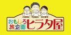 日本旅行ヒラタ屋が全国の食材で飲食店メニューをプロデュース