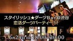 ダーツで気軽な出会いを 「恋活ダーツパーティー」渋谷で開催