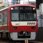 京急電鉄、新1000形ラッピング電車で「ノルエコ」をPR - けいきゅんも登場