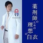 """「おしゃれ白衣」のクラシコ、日経DIとのコラボで""""理想の薬剤師白衣""""発売!"""