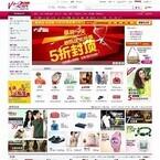 マガシーク、中国最大手ECサイトに日本ファッション館独占開設を発表