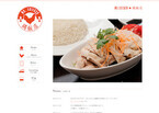 シンガポールチキンライス専門店「Mr.Chicken」の店舗が原宿にオープン