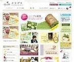 ガーデンアイテム専門のオンラインショッピングモールが開設