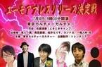 ネットで話題の黒田勇樹氏も参戦!「ユーモアプレスリリース決定戦」開催