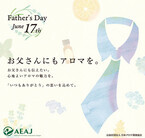 父の日にはアロマで「ありがとう」。お父さんにもアロマを!キャンペーン実施中