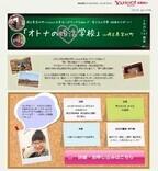 婚活の町、埼玉県宮代町と「Yahoo!お見合い」が提携!第一弾イベント開催