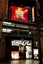 将来のカリスマラーメン店主を育成-ラーメンドリームジャパン