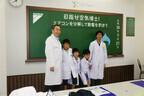 小学生が本物のエアコンを分解して節電を学ぶ!-ダイキン工業