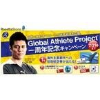 海外往復航空券やサイン入りボールが当たる!-Global Athlete Project