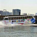 首都圏初! 水陸両用バスを利用した「JTB東京ダックツアー」、東京湾で運行