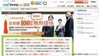 マイナビ賃貸、首都圏の100部屋を上京する就活生に30日間無料提供