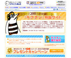 """""""タン""""のつくものをプレゼント!「キクタン」シリーズ200万部突破記念企画"""
