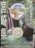 造幣局が宮崎県60周年記念貨幣を発行
