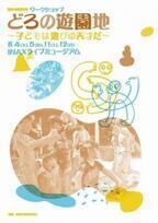 全身どろんこで遊ぼう! ワークショップ「どろの遊園地」8月に開催 - LIXIL