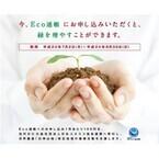 """ネット通帳『Eco通帳』申込みで""""白神山地""""周辺の植樹支援 - 三菱東京UFJ銀行"""