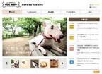 製造のヒミツやレシピも公開! 犬の自然食ファンサイトを開設