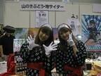 """日本全国の""""たから""""が横浜に集結! その頂点に輝いたものとは?"""
